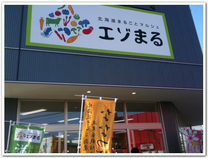 札幌市西区にある「エゾまる」に行ってみた