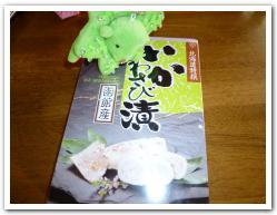元気溢れる「函館ベイエリアフェスタ」に行ってみた