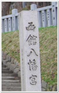 函館八幡宮に行ってみた