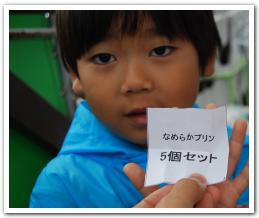 函館牛乳「お客様感謝祭」に感謝してみる。