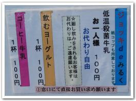 函館牛乳のアイスクリームを食べてみた