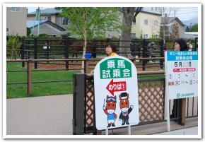 函館競馬場に行ってみた