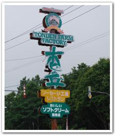 赤井川村「ホピの丘」に行ってみた
