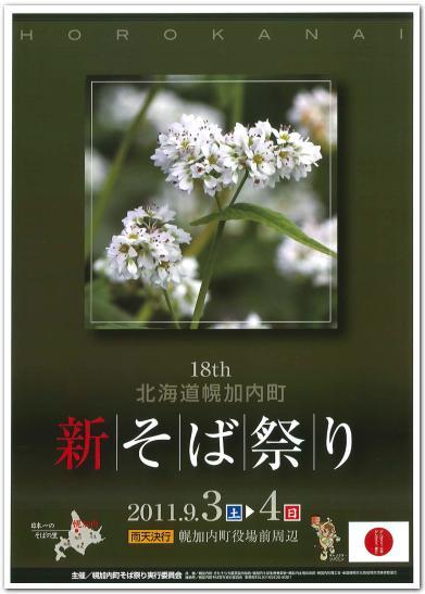 挽きたて、打ちたて「幌加内 新そば祭り」が開催される