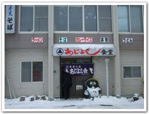 冬の幌加内町に行ってみた