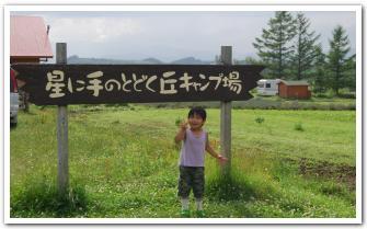 中富良野市「星に手のとどく丘キャンプ場」に行ってみた