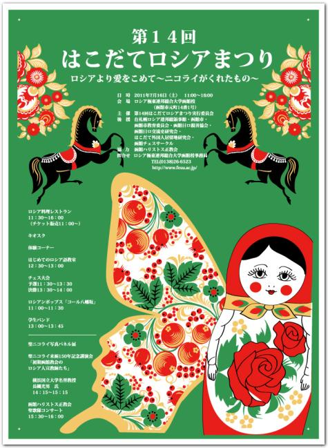 週末の函館市イベント開催情報