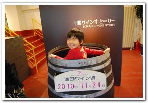 池田町「ワイン城」に行ってみた