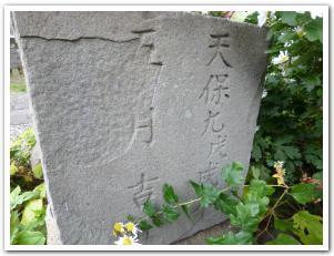海と歴史が薫る函館「厳島神社」と艶っぽい道祖神