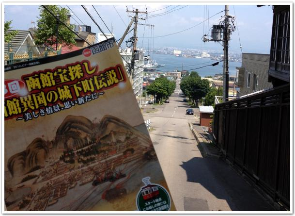 「箱館異国の城下町伝説」で深めた函館への愛情