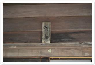 「北海道開拓の村」に行ってみた(その2)
