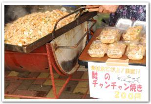 「北海道発祥の地」で満喫した「秋の味覚祭」