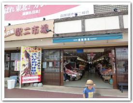 函館朝市「活イカ釣堀」に行ってみた