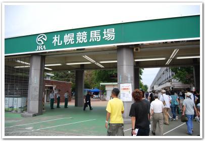 「札幌競馬場」に行ってみた