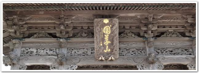古刹の風格「高龍寺」に行ってみた