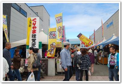 「栗山天満宮秋季例大祭」に行ってみた