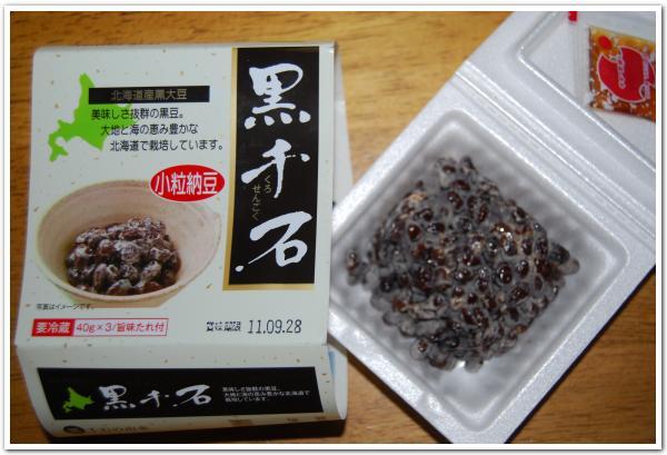 体に嬉しい「黒千石大豆」を食べてみた