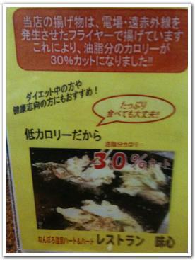 南幌町の「キャベツ天丼」を食べてみた