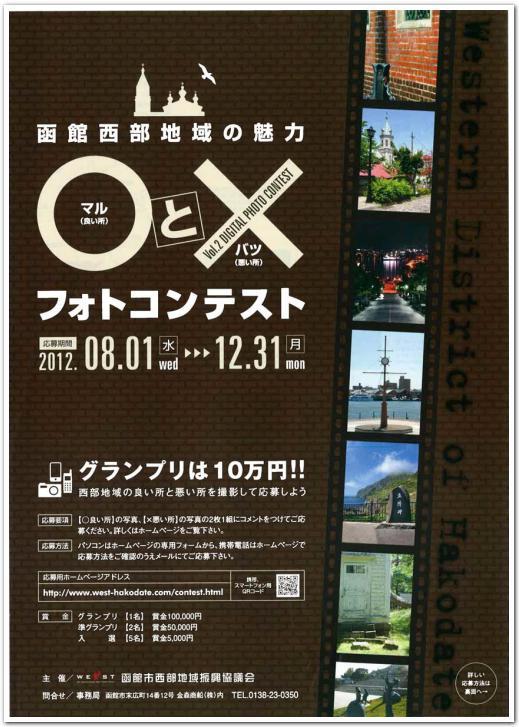 函館西部地区の【悪い所】を求めて散策する休日