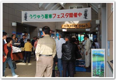 道の駅「北竜」「うりゅう」のイベントに行ってみた