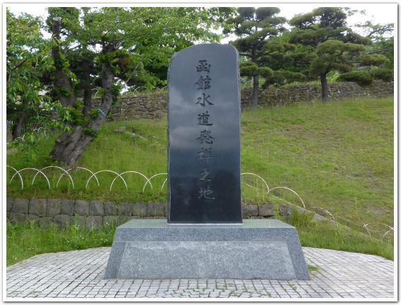 飲み水に感謝してみる「函館元町配水場」