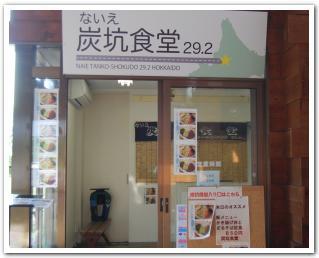 道の駅「奈井江」に行ってみた