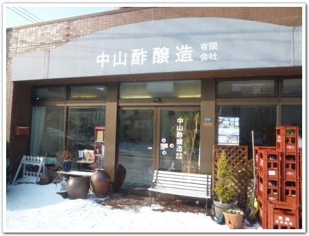 中山酢醸造有限会社に行ってみた
