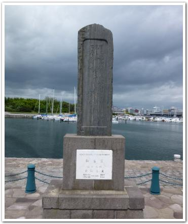 新島襄海外渡航の地碑に行ってみた