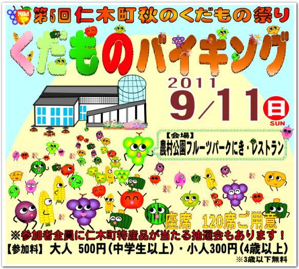 仁木町で「秋のくだもの祭り」が開催される