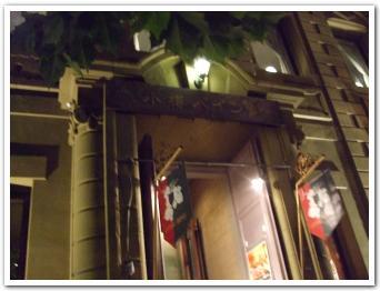 夕食を食べに「小樽バイン」に行ってみた