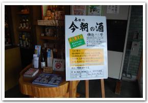男山酒造り資料館に行ってみた