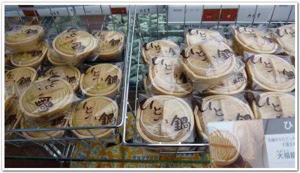 日本最大級の一枚ガラスと六花亭の菓子の由来
