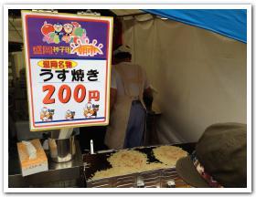 「函館朝市サミット」で感じる郷土料理