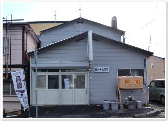 創業明治16年 函館の老舗豆腐屋「佐々木豆腐店」