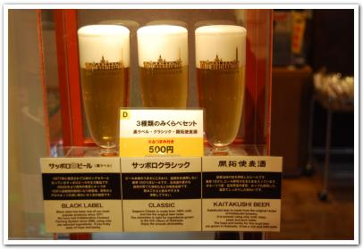 サッポロビール博物館に行ってみた その2