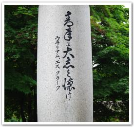 北広島市「旧島松駅逓所」に行ってみた