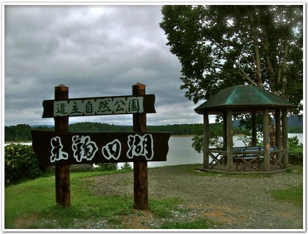 朱鞠内湖の「負の歴史」と深名線と白い花