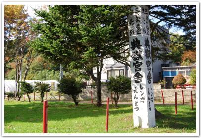 三笠市の「空知集治監」跡に行ってみた