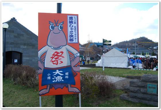 小樽市の「しゃこ祭」に行ってみた