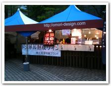 札幌ライラック祭のワインガーデンに行ってみた