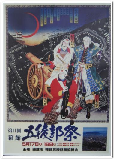 箱館五稜郭祭が開催される