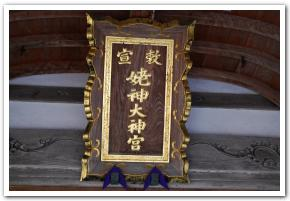江差町 姥神大神宮に行ってみた