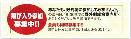 函館野外劇に参加する事になった