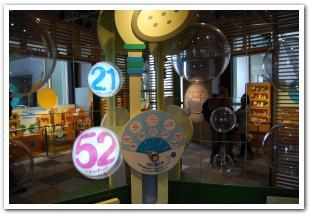 水の冒険!東京都 水の科学館