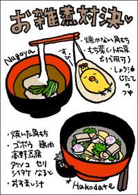 函館×名古屋・異文化交流・その3『お雑煮対決』