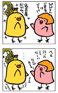 その5『はるばる来たぜ函館!』
