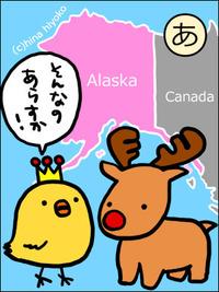 アラスカと言えば~あいうえおカード♪「あ」