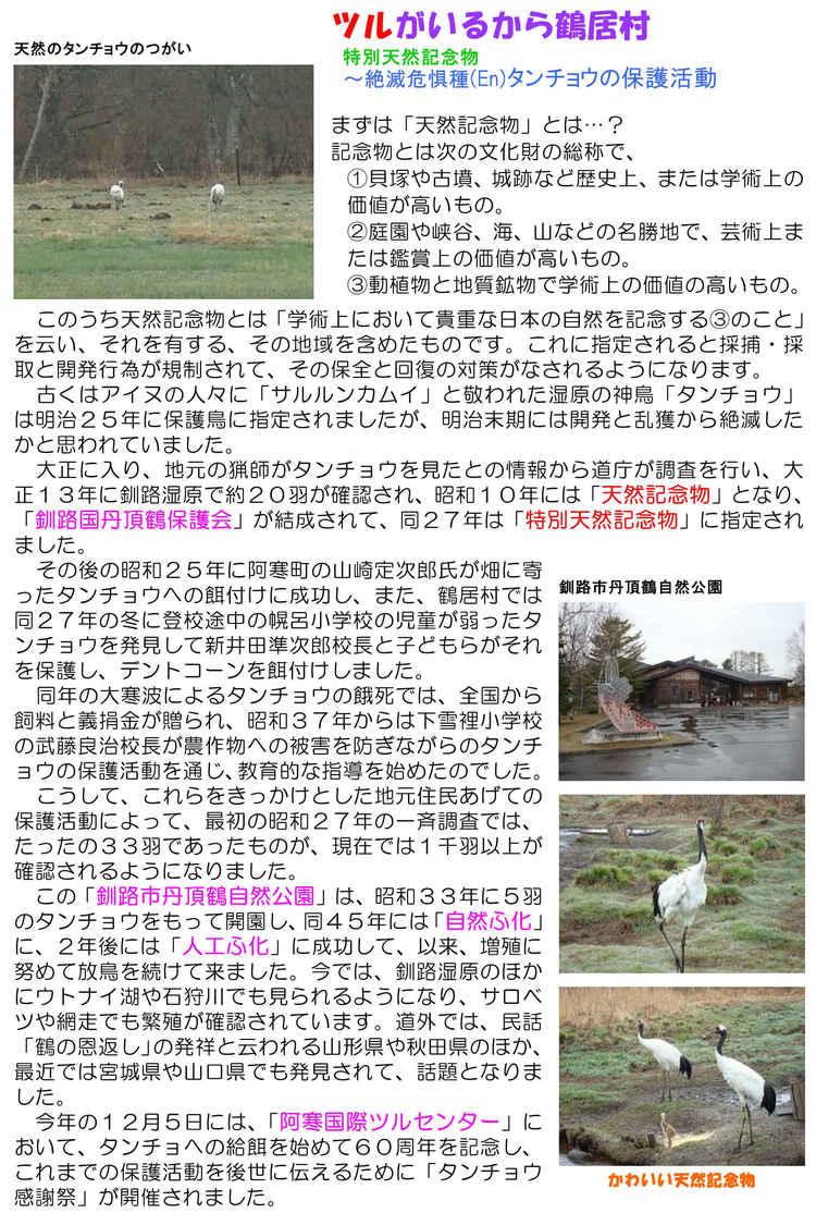 歴旅・温泉、そしてチョッと釣り~北海道の歴史と文化