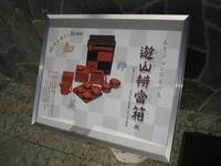 美しい弁当箱の展示会