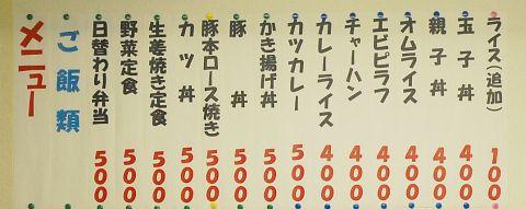 ニーヨンの胃袋「あそびば」ただいま50円引き!